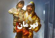 Ghahraman