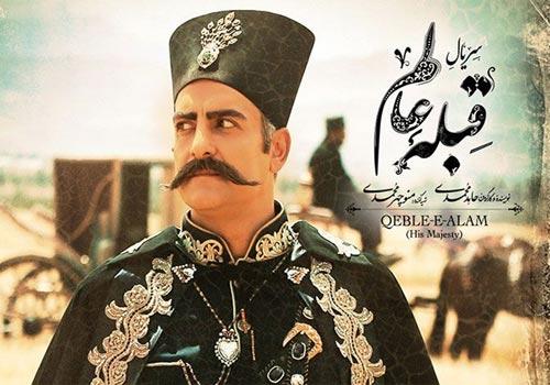 Ghebleye Alam Persian Series