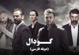 Godal Duble Farsi Turkish Series