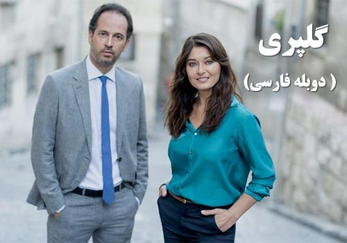 Golpari Doble Farsi Turkish Series