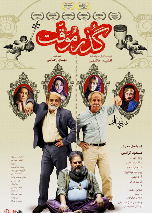 Gozar Movaghat Persian Movie