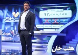 Haft Khan Persian Tv Show