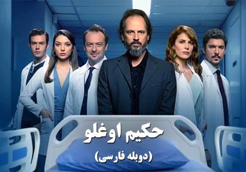 Hakimoglu Duble Farsi Turkish Series