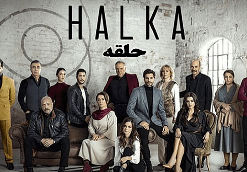Halghe Turkish Series