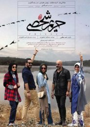 Harim Shakhsi Persian Movie