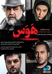 Iranian Tv Series And Movies - courtweek com - Archives