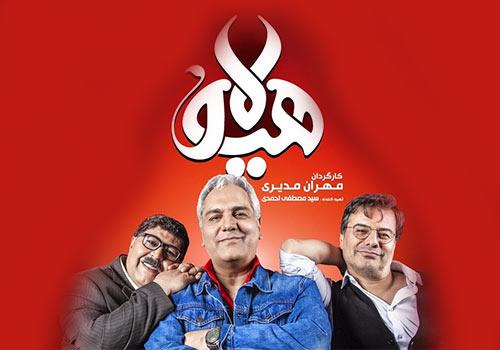 Hayoula Persian Series