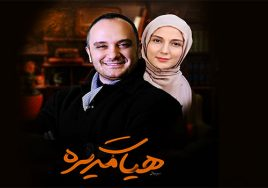 Heyat Modire Persian Series