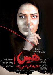 Hiss Dokhtarha Faryad Nemizanand Girls Do Not Scream