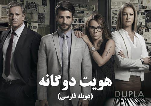 Hoviate Doganeh Duble Farsi Brazilian Series