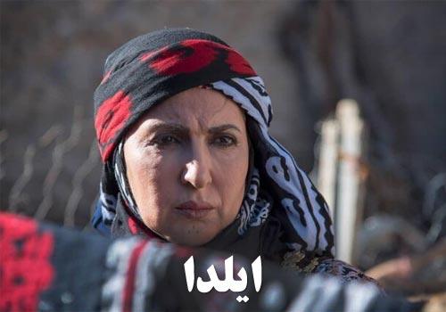 Ilda Persian Series