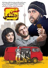 Jashne Deltangi Persian Movie