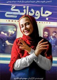 Javdanegi Persian Movie