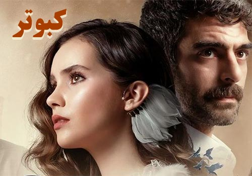 Kabootar Turkish Series
