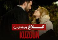 Kalagh (Duble Farsi)
