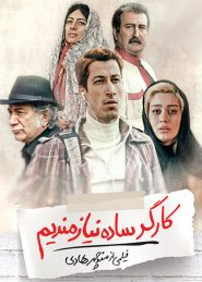 Karegare Sadeh Persian Movie