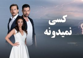 Kasi Nemidoneh Turkish Series