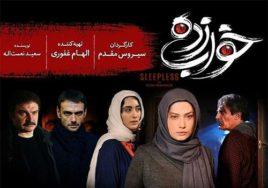 Khab Zadeh – Part 22