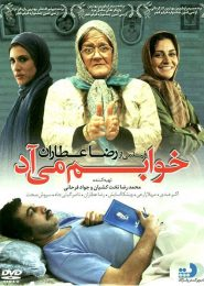 Khabam Miyad Persian Movie