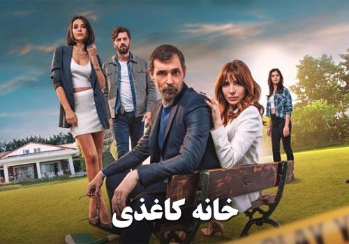 Khaneh Kaghazi Turkish Series