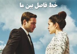 Khate Fasel Beyne Ma Turkish Series