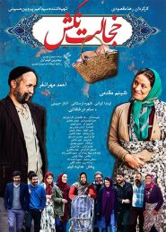 Khejalat Nakesh Persian Movie