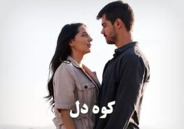 Kohe Del Turkish Series