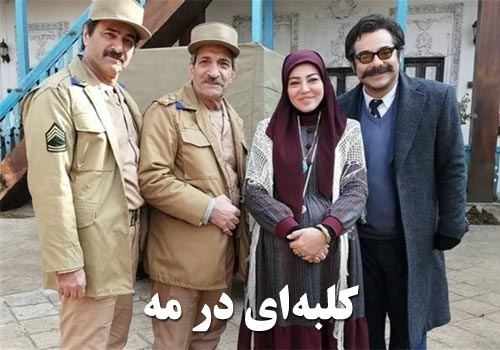 Kolbei Dar Meh Iranian Series