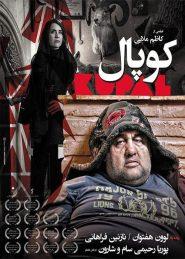 Kupal Persian Movie