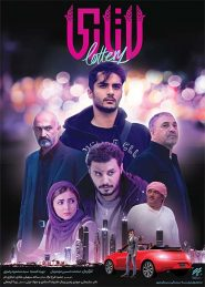 Latari Lottery Persian Movie