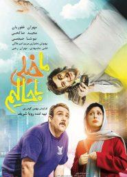 Ma Kheili Bahalim Persian Movie