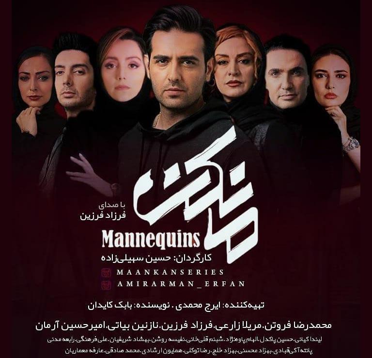 Maankan Iranian Serial Poster