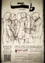 Maat Persian Movie