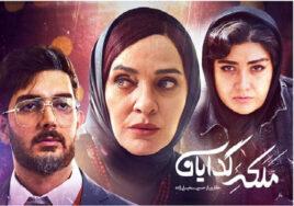 Malakeye Gedayan Persian Series