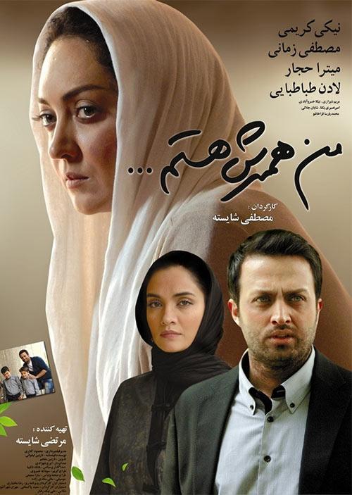 Man Hamsarash Hastam Persian Movie