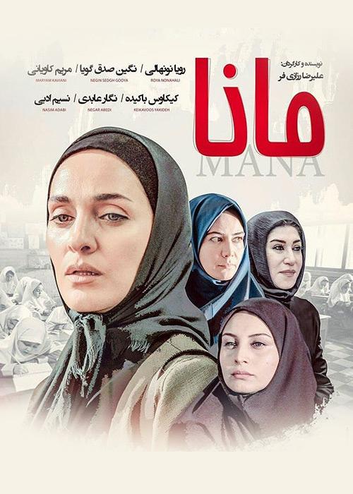 Mana Persian Movie