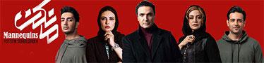 Mankan Iranian Series