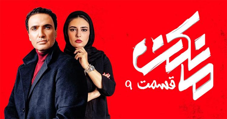Mankan Persian Series Part 9