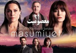 Masoomiat – Part 55