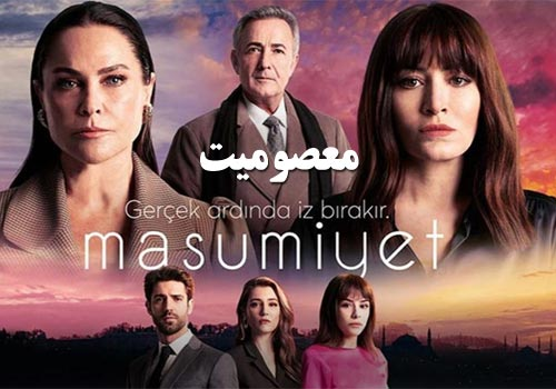 Masoomiat Turkish Series