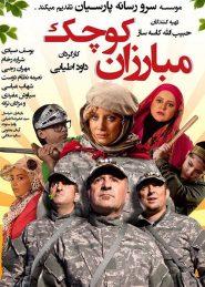 Mobarezane Koochak Persian Movie