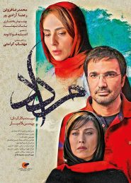 Mordad Persian Movie
