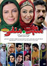mosbat manfi persian movie