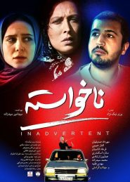 Nakhasteh Persian Movie