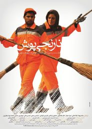 Narenji Poosh Persian Movie