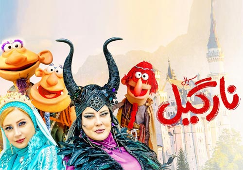 Nargil Iranian Series