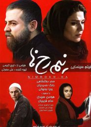 Nimrokh Ha Persian Movie