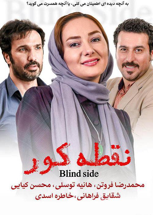 Noghte Koor The Blind Spot Persian Movie