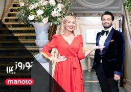 Norooz 1400 Manoto Tv