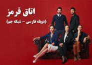 Otaghe Ghermez (Duble Farsi GEM)